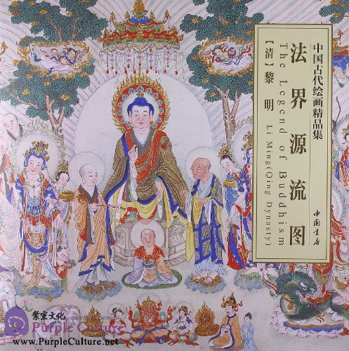 Selected Ancient Chinese Paintings: The Legend Of Buddhism