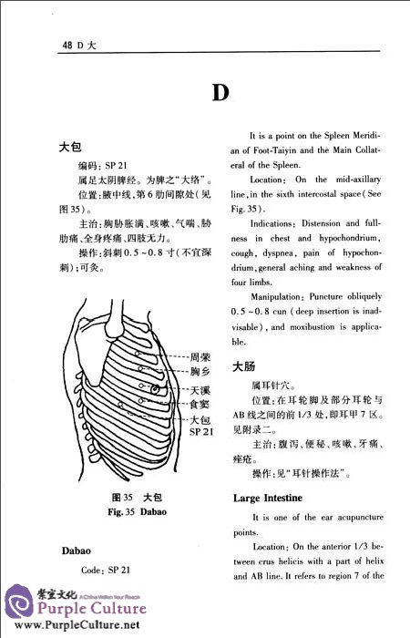 Sample pages of A Chinese-English Dictionary of Acupuncture & Moxibustion (ISBN:9787564504496)
