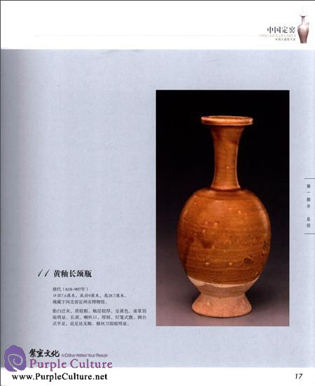 Sample pages of Ancient Kiln in China: Ding Kiln of China (ISBN:7511327656, 9787511327659)