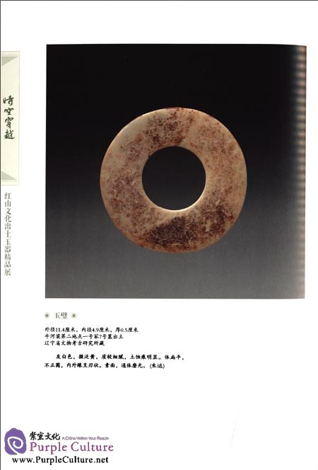 Sample pages of Through Time and Space Unearthed Jade Articles from Hongshan Culture (ISBN:9787805014449)