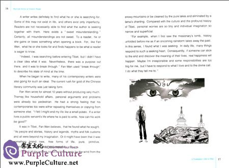 Sample pages of The Chinese Dream Series Real-Life Stories of Creative People (ISBN:9787510448980)
