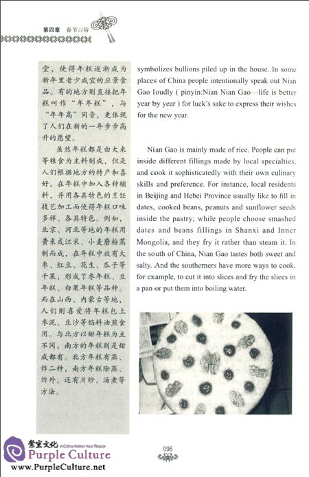 Sample pages of Chinese Festival Culture Series The Spring Festival (ISBN:9787212070670)