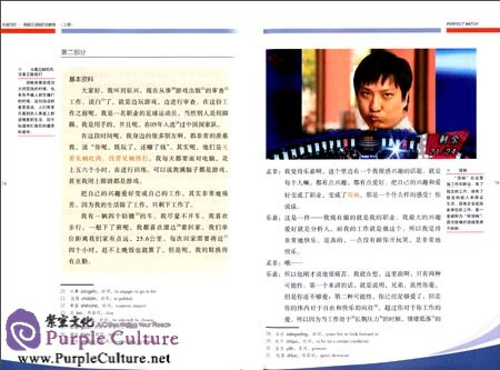 Sample pages of Perfect Match: Advanced Chinese Audio-Visual Course (Vol 1, with 2 DVDs) (ISBN:9787305130311)