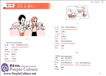 Sample pages of Elementary Spoken Chinese 1 (3rd Edition) (ISBN:9787301242872)
