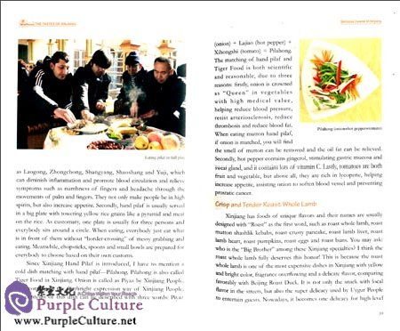 Sample pages of Charming Xinjiang: The Tastes of Xinjiang (ISBN:9787508528458)