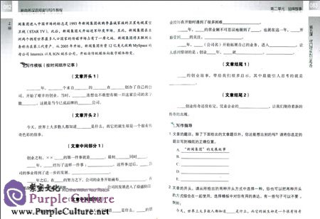 Sample pages of New Business Chinese Reading and Writing (I) (ISBN:7302377855, 9787302377856)