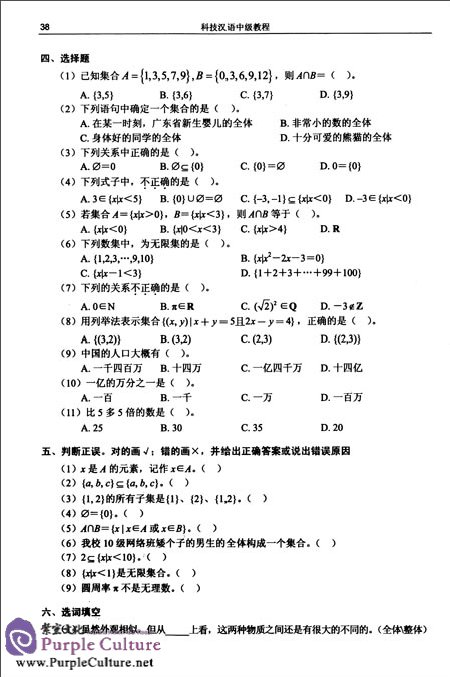 Sample pages of Intermediate Science and Technology Chinese Language Course (ISBN:7302353867, 9787302353867)