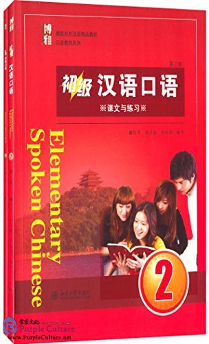 Elementary Spoken Chinese 2 (3rd Edition) - Click Image to Close