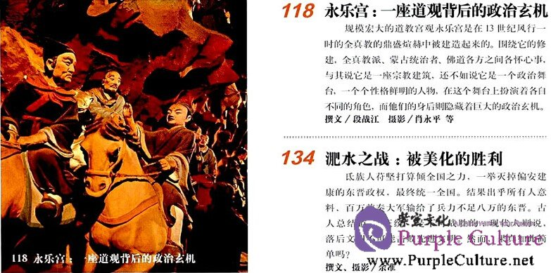 Sample pages of Chinese Heritage 中华遗产 (1 year subscription, 12 issues) (ISBN:CN11-5247/G2)