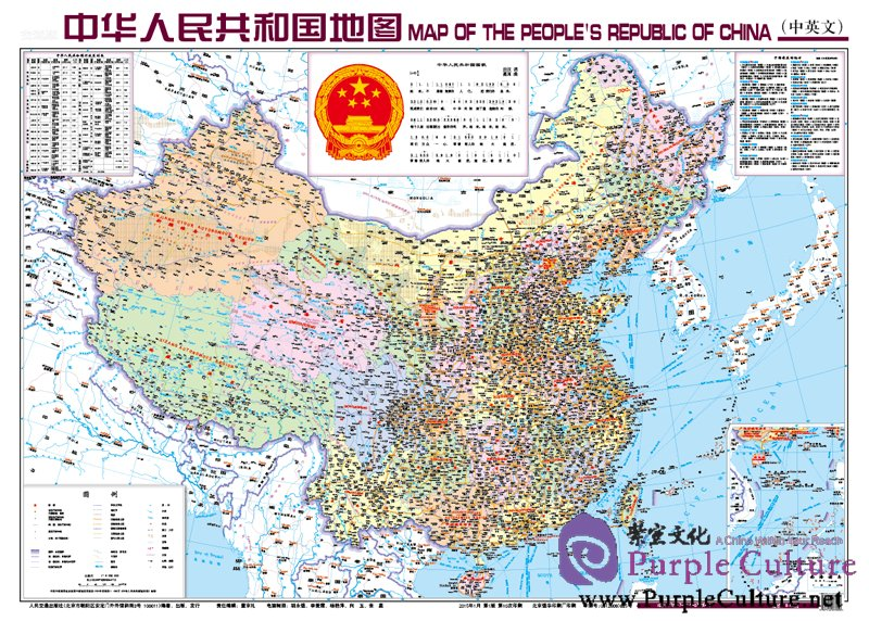 Map of the People's Republic of China (2015 Version) ISBN