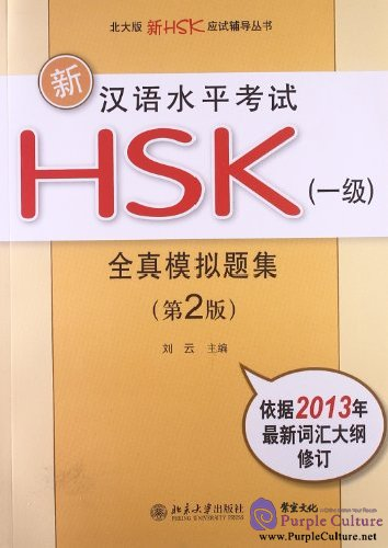 New HSK Simulated Test (Level 1, 2nd Edition) - Click Image to Close