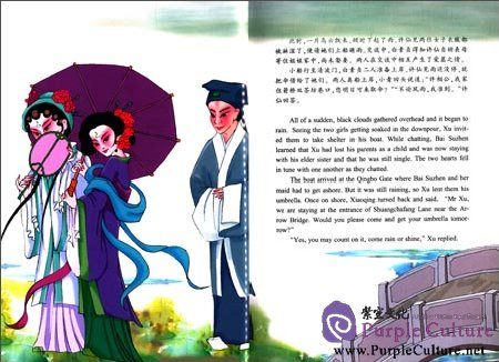 Sample pages of The Tale of the White Serpent (ISBN:7501563594,9787501563593)