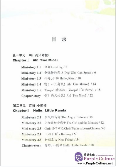 Table of contents: I Love Learning Chinese (Specially Designed for Primary School) Vol 1 (with 1 CD) (ISBN:9787301075814, 7301075812)