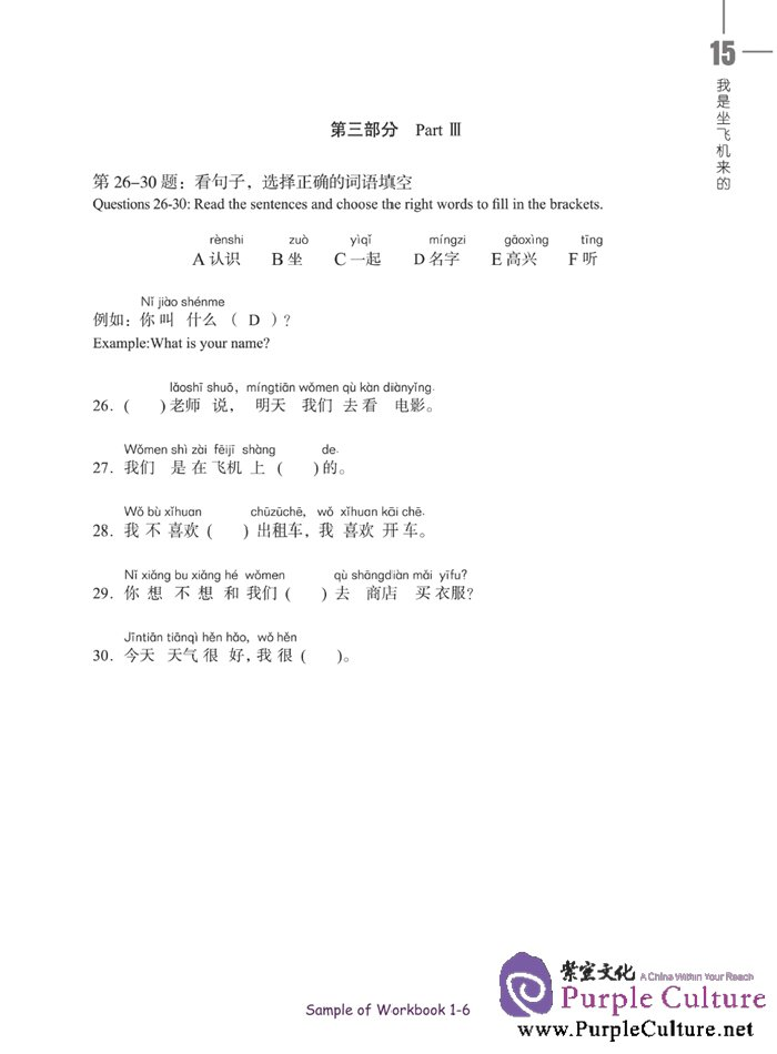 Sample pages of HSK Standard Course 1 - Workbook (with audios) (ISBN:9787561937105)