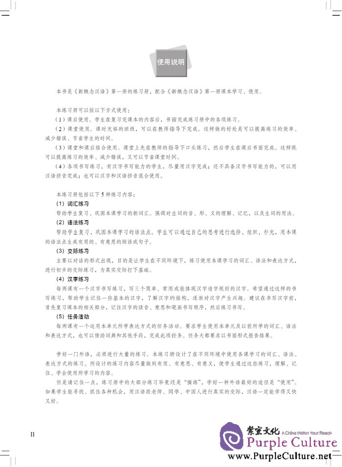 Sample pages of New Concept Chinese 1 Workbook (ISBN:9787561939338)