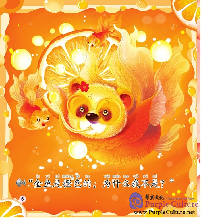 Sample pages of Beginner's Level: Modern Fiction: Meimei the Panda: Colours (with CD) (ISBN:9787561939468)