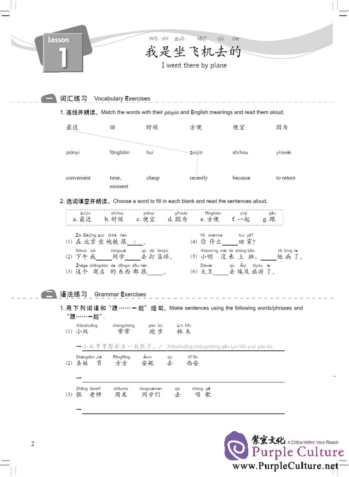 Sample pages of New Concept Chinese 2 Workbook (ISBN:9787561940679)