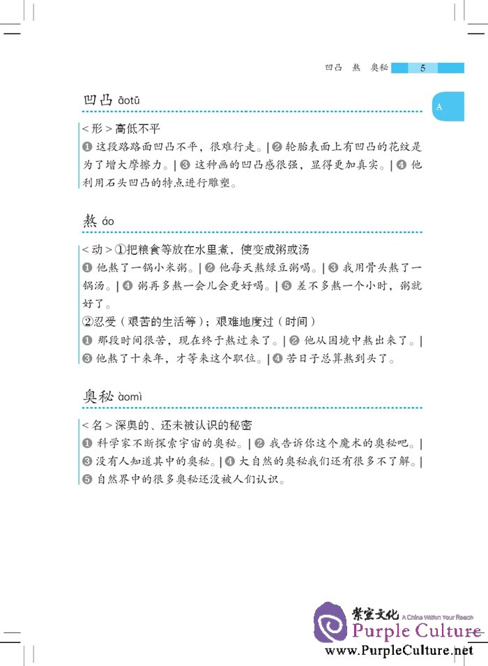 Sample pages of A Dictionary of 5000 Graded Words for New HSK (Level 6) (ISBN:9787561940686)