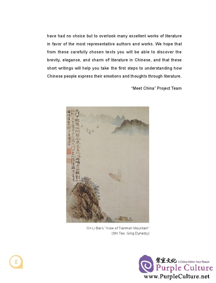 Sample pages of A Concise History of Chinese Literature (English Edition) (ISBN:9787561940785)