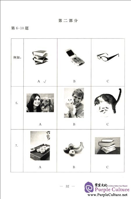 Sample pages of New HSK Simulated Test (Level 1, 2nd Edition) (ISBN:9787301217689)