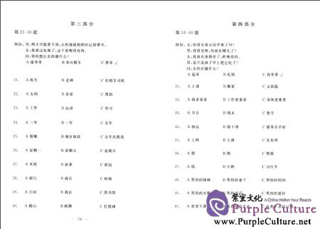 Sample pages of New HSK Simulated Test (Level 3, 2nd Edition) with 1 MP3 (ISBN:9787301217139)