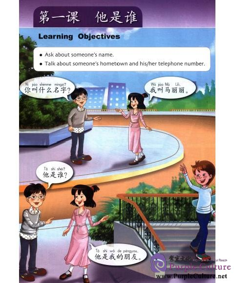 Sample pages of Kuaile Hanyu Happy Chinese (2nd Edition) Vol 2 - Student's Book (ISBN:9787107280160)
