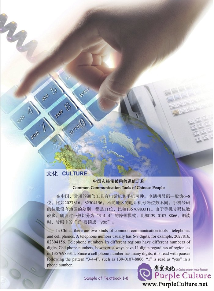Sample pages of HSK Standard Course 1 (with 1 MP3) (ISBN:9787561937099)
