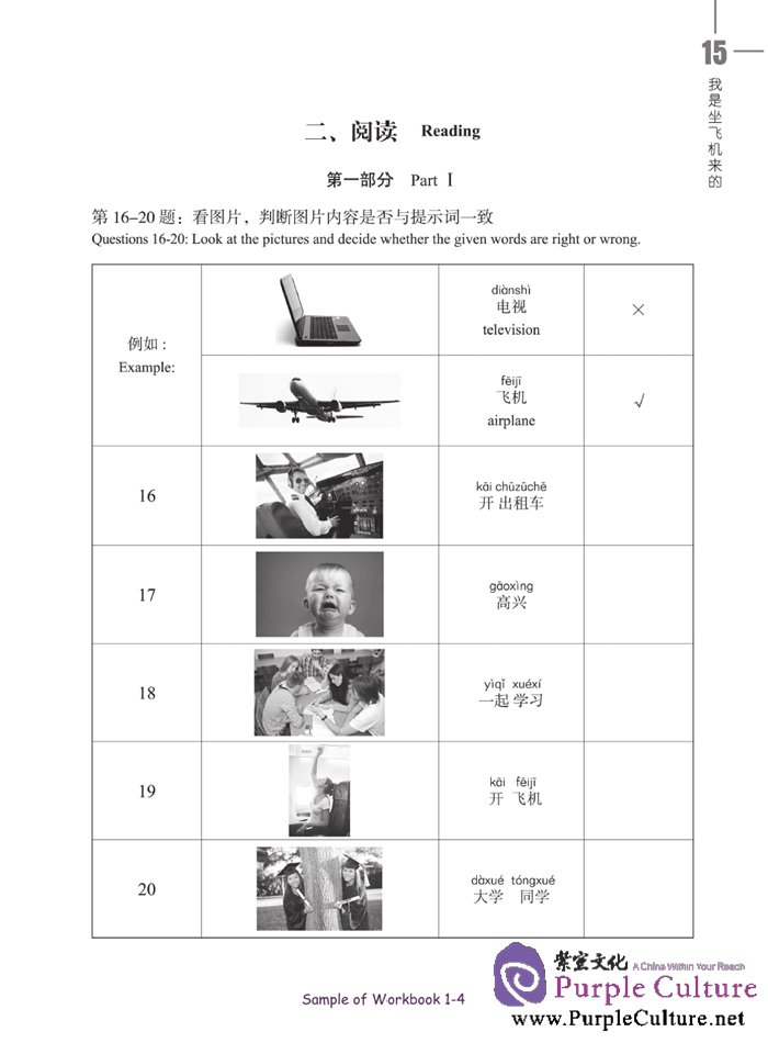 Sample pages of HSK Standard Course 1 - Workbook (with 1 MP3) (ISBN:9787561937105)
