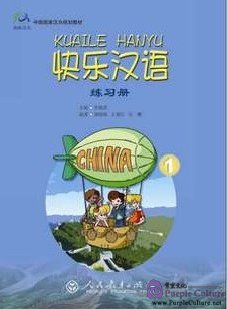 Happy Chinese (Chinese for GCSE, Kuaile Hanyu) Volume 1 - Workbook - Click Image to Close