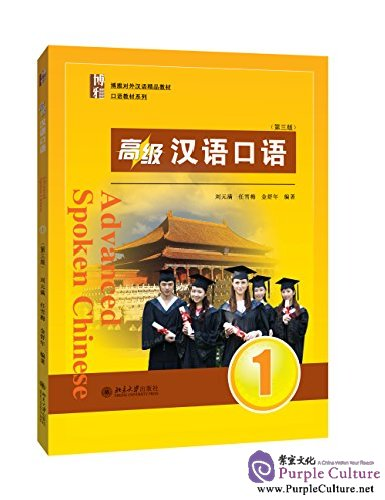 Advanced Spoken Chinese (3rd Edition) Vol 1 with downloadable audios - Click Image to Close
