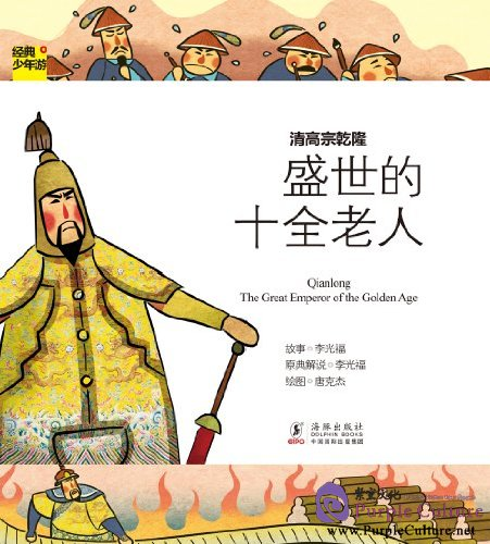 Classic Junior Tour - Qianlong: The Great Emperor of the Golden Age - Click Image to Close