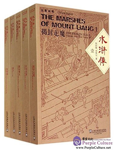The Marshes of Mount Liang (set of five vols, Chinese-English Billigual) - Click Image to Close