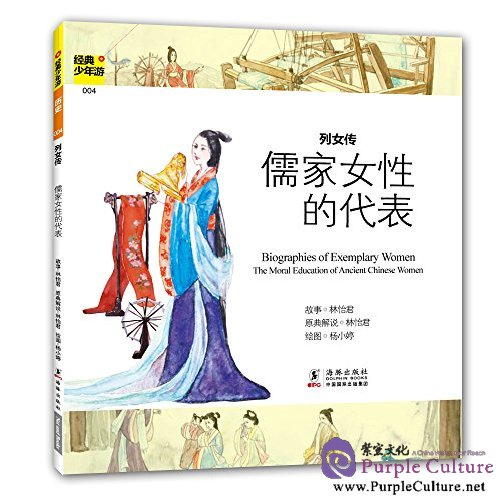 Biographies of Exemplary Women: The Moral Education of Ancient Chinese Women - Click Image to Close