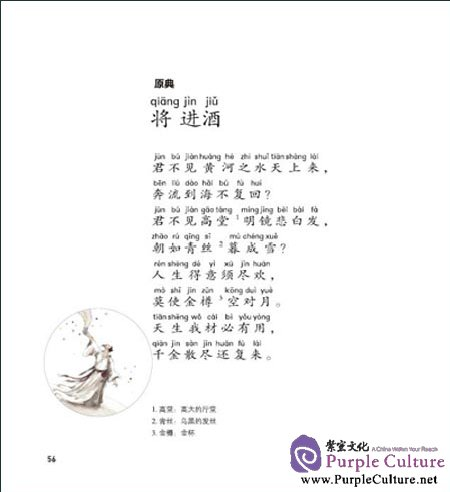 Sample pages of Classic Junior Tour -  Li Bai The Drunken Poet (ISBN:7511007554, 9787511007551)