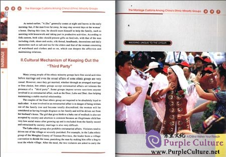 Sample pages of The Marriage Customs Among China's Ethnic Minority Groups - Ethnic Cultures of China (ISBN:9787508510033)