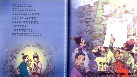 Sample pages of Classic Junior Tour -  Gaozu of Han: The First Peasant Emperor (ISBN:9787511013118)