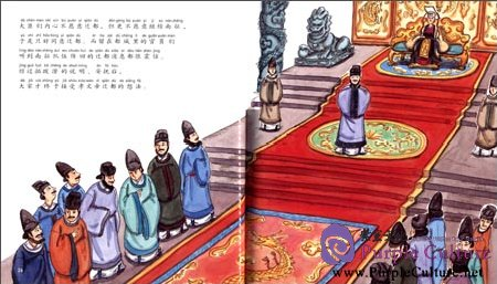 Sample pages of Classic Junior Tour - Tuoba Hong: THe Champion of Ethnic Melting (ISBN:9787511013125)