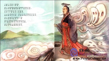 Sample pages of Classic Junior Tour - Emperor Yang of Sui: The Extravagant Tynant (ISBN:9787511013132)