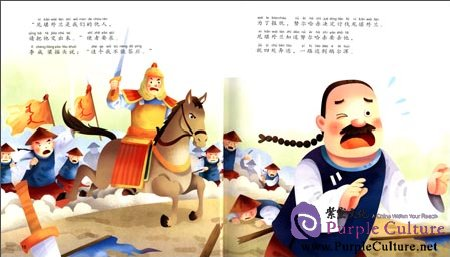 Sample pages of Classic Junior Tour -  Nuerhachi: The Founder of the Qing Dynasty (ISBN:9787511013002)