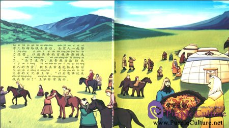 Sample pages of Classic Junior Tour - The Secret History of the Mongols: The Emergence of Genghis Kan (Chinese Edition) (ISBN:9787511013750)