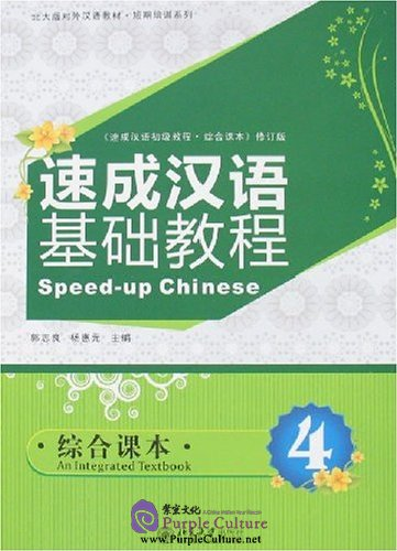 Speed-up Chinese An Integrated Textbook 4 (With 1mp3) - Click Image to Close