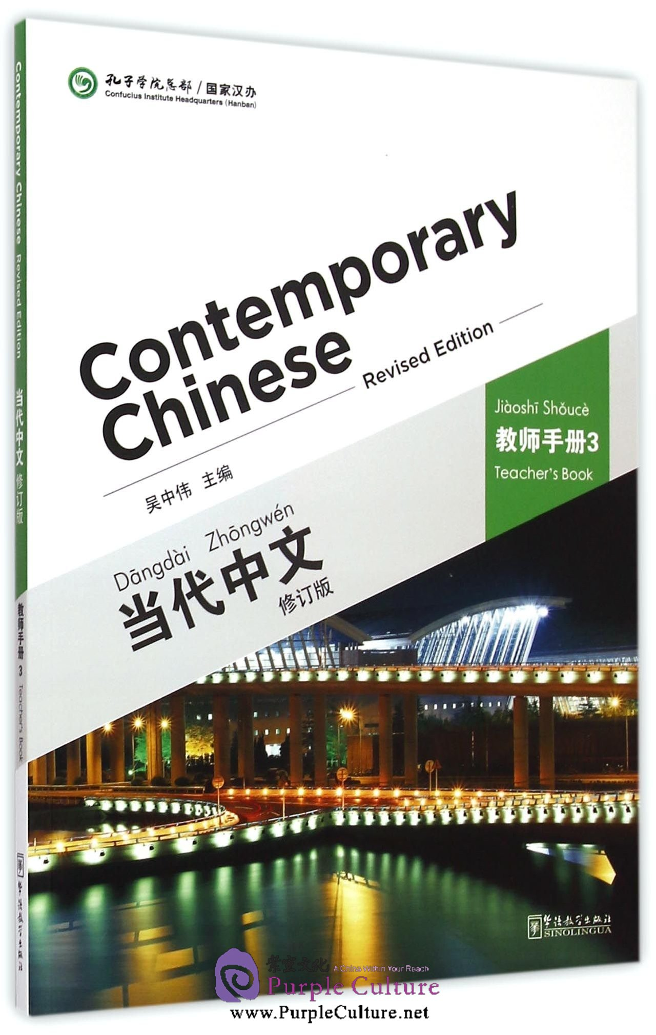 Contemporary chinese revised edition teachers book 3 by wu contemporary chinese revised edition teachers book 3 by wu zhongwei isbn 9787513807371 fandeluxe Images