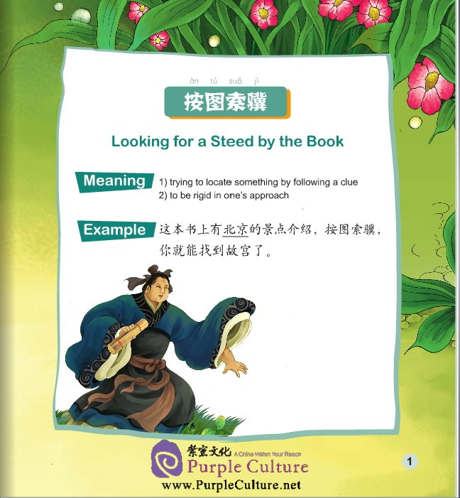 Sample pages of Elementary's Level: Idioms and Their Stories: Chinese Idioms about Horses and Their Related Stories (with CD-Rom) (ISBN:9787561935149)