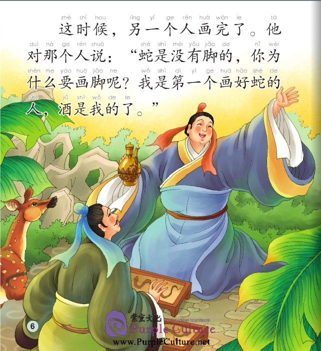 Sample pages of Elementary Level: Idioms and Their Stories: Chinese Idioms about Snakes and Their Related Stories (with CD-Rom) (ISBN:9787561935156)