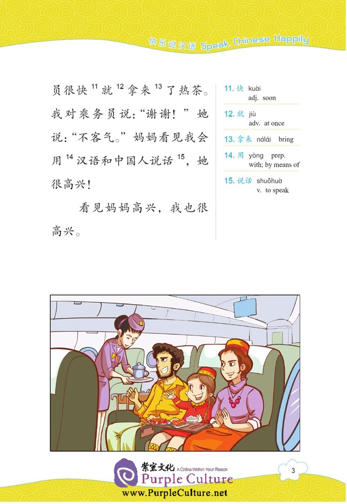 Sample pages of Friends: Chinese Graded Readers Level 1: Mum and I Are Together (with 1 MP3) (ISBN:9787561938508)