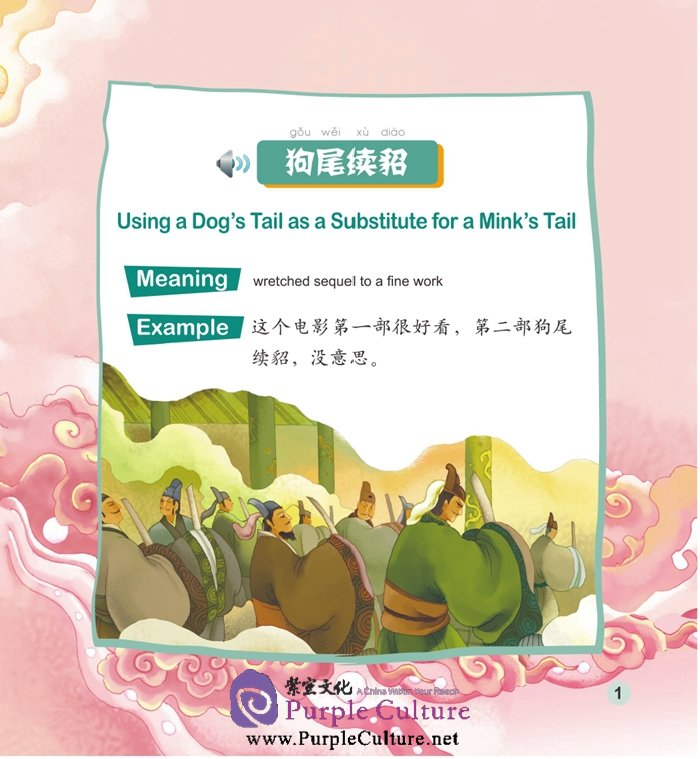 Sample pages of Elementary's Level: Idioms and Their Stories: Chinese Idioms about Dogs and Their Related Stories (with 1 CD-ROM) (ISBN:9787561938737)