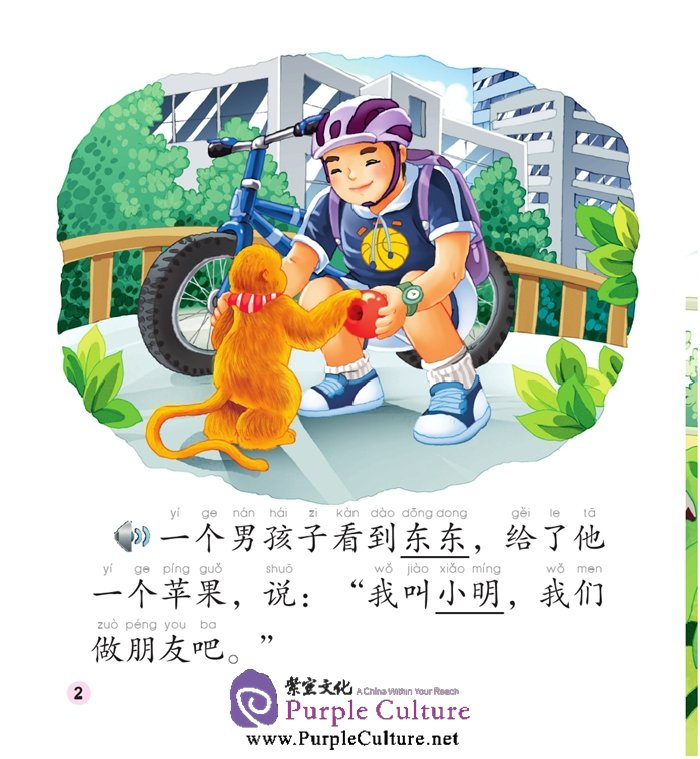 Sample pages of Beginner's Level: Modern Fiction - Dongdong the Golden Monkey: A Day in the City (with 1 CD-ROM) (ISBN:9787561939086)