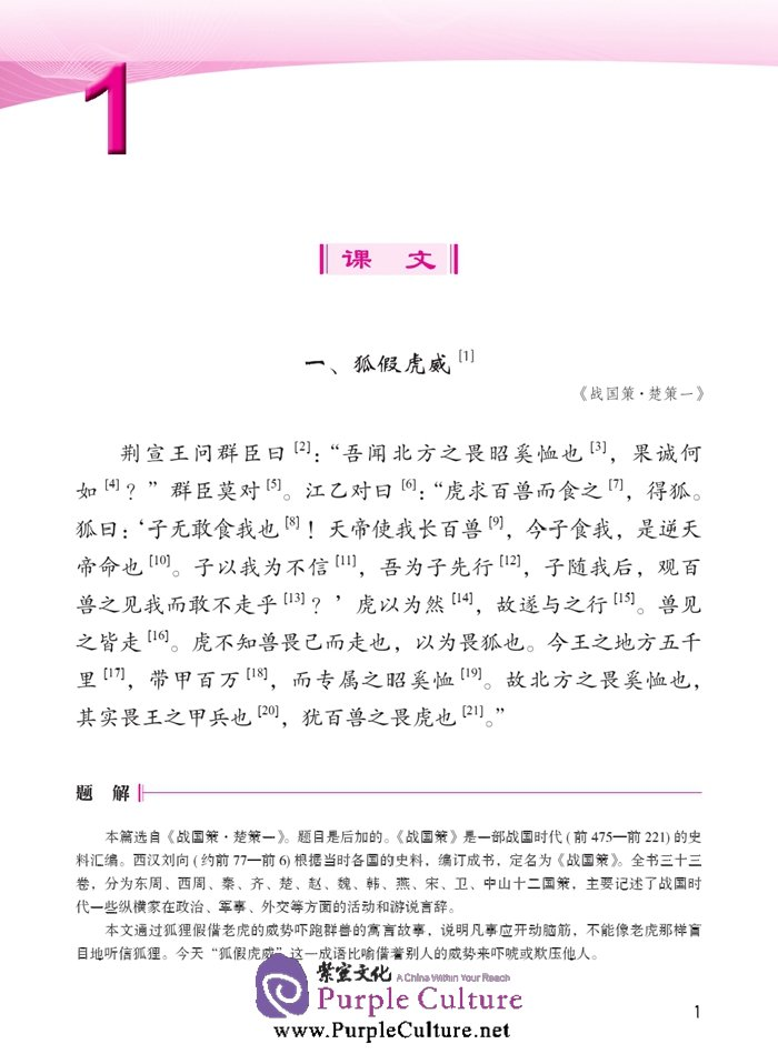 Sample pages of Jump High - A Systematic Chinese Course: Ancient Chinese (volume 1) (ISBN:9787561939208)