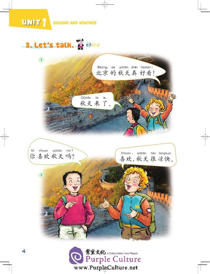 Sample pages of Chinese Paradise (2nd Edition) (English Edition) Vol 3 - Textbook (with MP3) (ISBN:7561939256, 9787561939253)