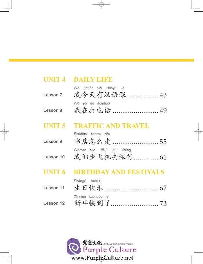 Table of contents: Chinese Paradise (2nd Edition) (English Edition) Vol 3 - Workbook (with MP3) (ISBN:7561939264, 9787561939260)